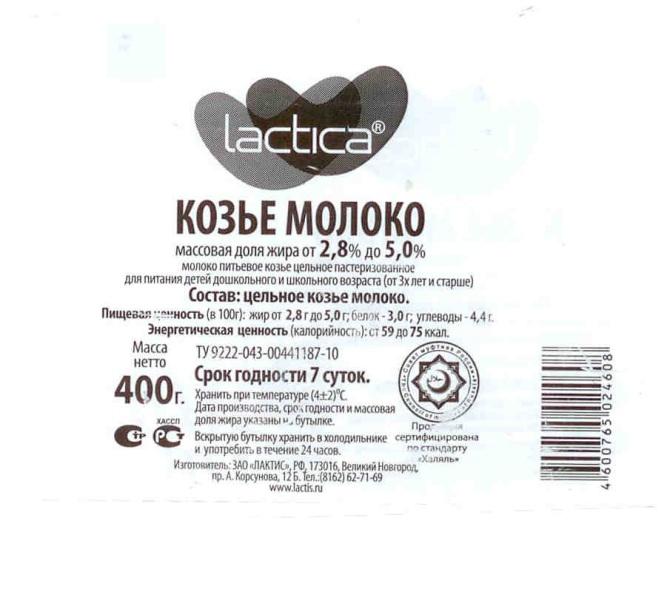 Дать объявление о продаже козьего молока дать объявление в г.куровское